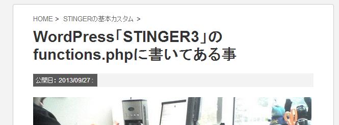 sitnger記事タイトル