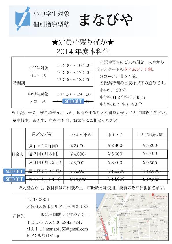 まなびやチラシ(20140604)