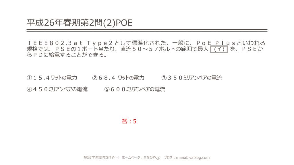 26年春 技術-12-13_ページ_1