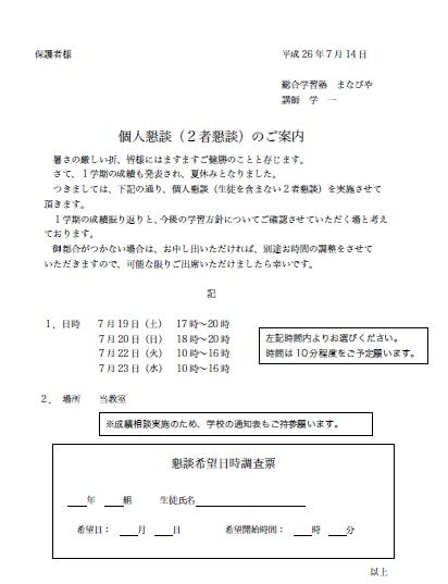2014-07-23_08h14_42
