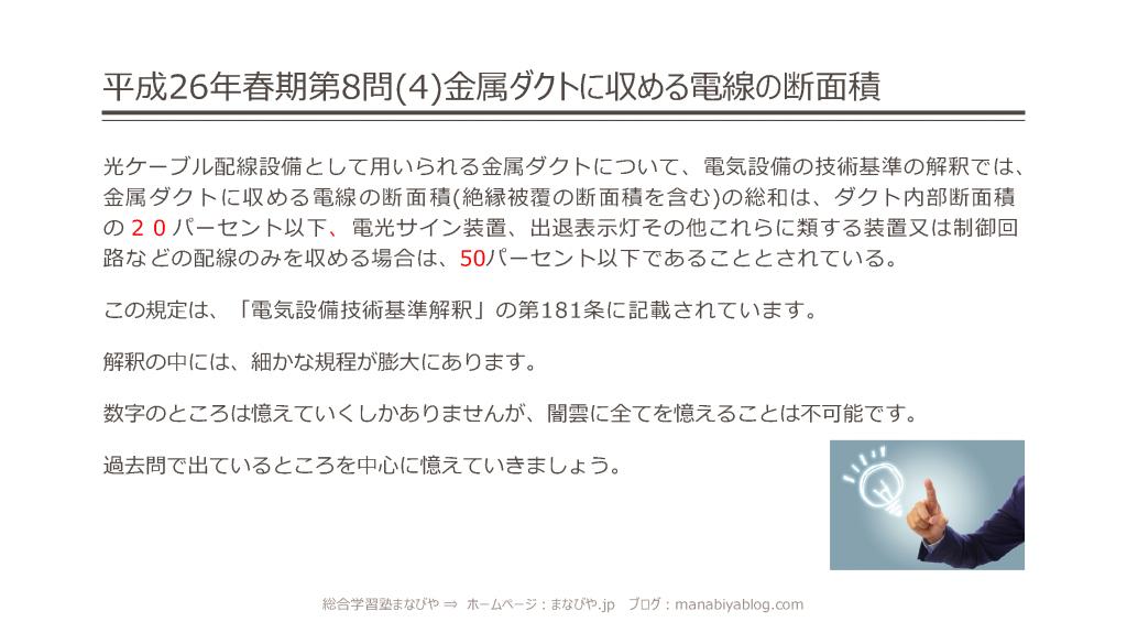 26-s-g-81-82_ページ_2