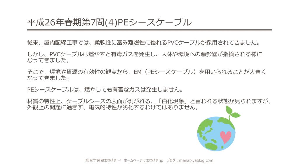 26-s-g-71-72_ページ_2