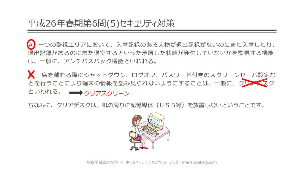 26-s-g-63-64_ページ_2