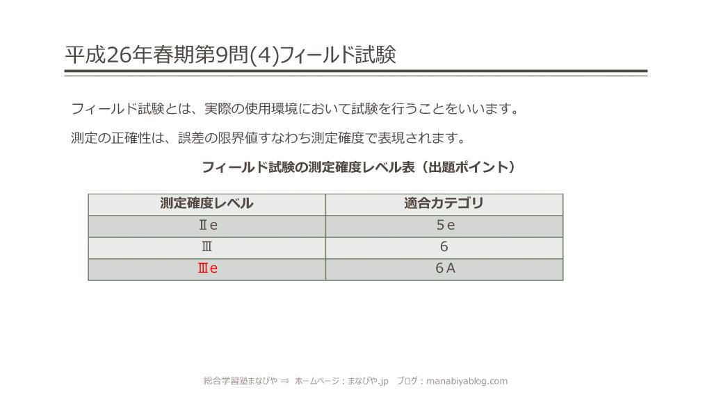26-s-g-93-94_ページ_2