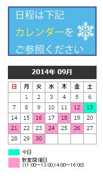 2014-09-13_19h41_11