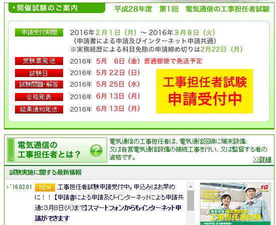 2016-02-08_03h44_26