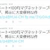 ブログの更新情報が、twitter上に二重投稿されていた件が解決いたしました